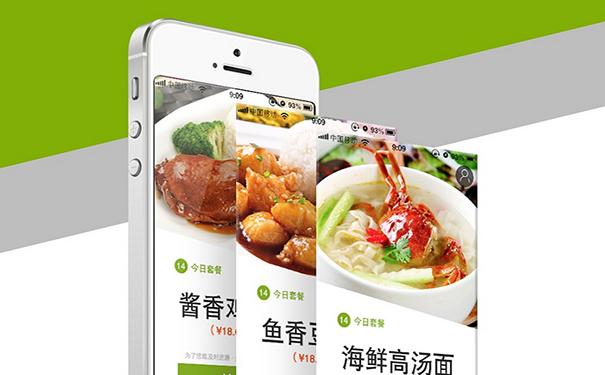 餐厅点餐APP开发功能介绍及解决方案