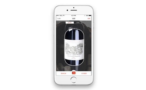 酒类APP制作实现酒类B2B平台自身的价值