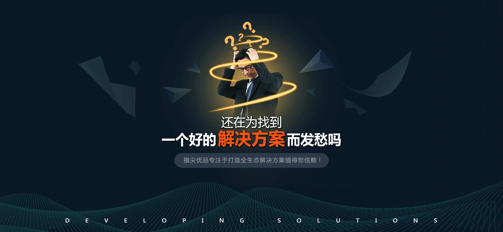 武汉app开发解决方案